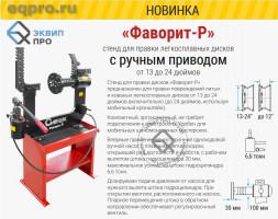 """Sibek Фаворит-Р Стенд для правки дисков до 24"""""""