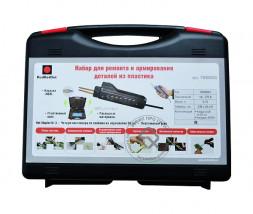 RedHotDot HOT STAPLER 3 Набор для ремонта пластиковых деталей