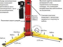Atis A235CM (PEAK 208C) Подъемник двухстоечный 3.5 т